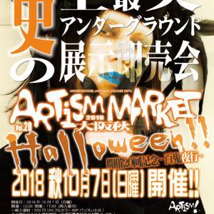 第20回 ARTiSM MARKET 2018大阪-秋