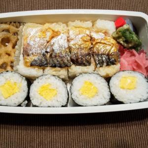 今日のお弁当 第1564号 〜焼き鯖寿司のお弁当〜