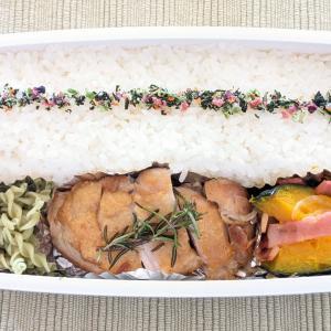 今日のお弁当 第1652号 〜ローズマリーチキン〜