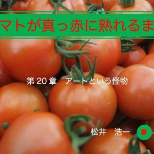 トマトが真っ赤に熟れるまで 第20章 アートという怪物