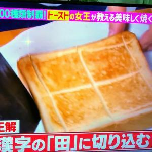 トーストを美味しく焼く
