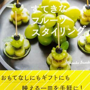 Misako Suzukiさんの「すてきなフルーツスタイリング」