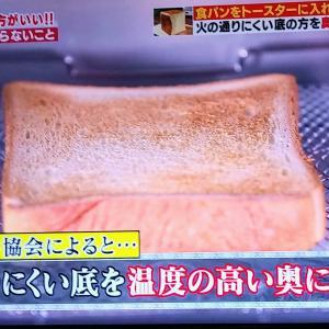 食パンを美味しくトースト