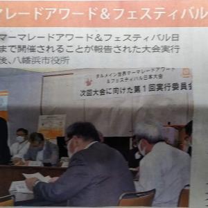 21年の世界マーマレードアワード&フェスティバル日本大会は