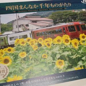 観光列車に乗るよ~