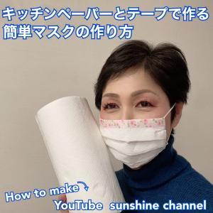 キッチンペーパーで作るマスクの作り方