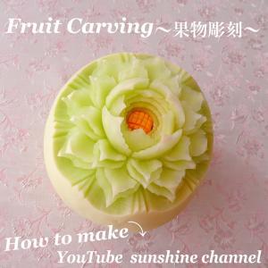 Fruit Carvingフルーツカービング36
