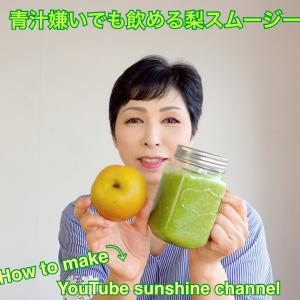 梨スムージーの作り方