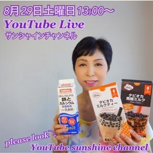 YouTube LIVE 質疑応答