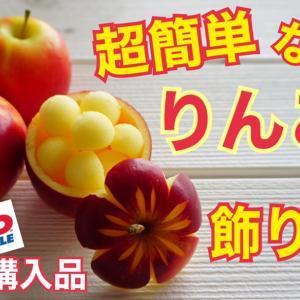 簡単フルーツカット りんごの飾り切り