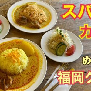 福岡 不思議香菜ツナパハ スリランカカリー