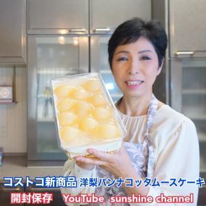 コストコ新商品洋梨パンナコッタムースケーキ