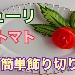 ベジタブルカービング 野菜飾り切り