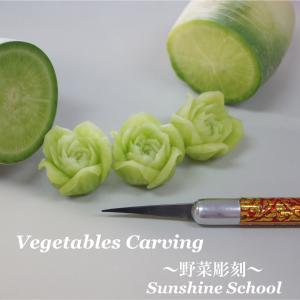 ベジタブルカービング 野菜彫刻 野菜アート