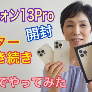 iPhone13Pro アイフォン13プロ 機種変 データー移行
