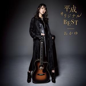 【本日発売】メジャー1stアルバム「平成オリジナルBEST」