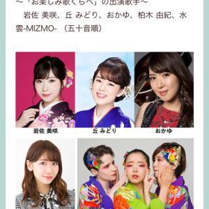 【お知らせ】第53回「NHK福祉大相撲」出演決定!