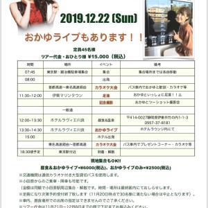 今夜放送!BSテレ東「第46回日本歌手協会 歌謡祭」第一夜