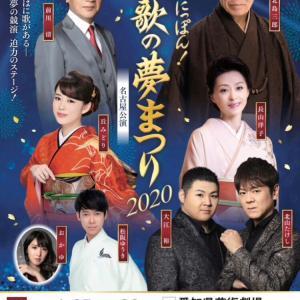 「令和にっぽん!演歌の夢まつり2020」いよいよ来週から公演スタート!