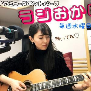 この後21:00〜「ラジおかゆ」放送✴︎