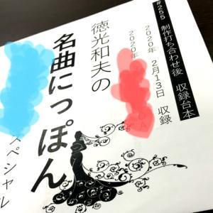 BSテレ東「徳光和夫の名曲にっぽん」収録♩