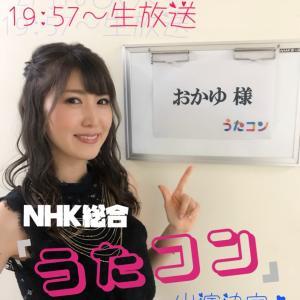 明日はNHK総合「うたコン」生放送