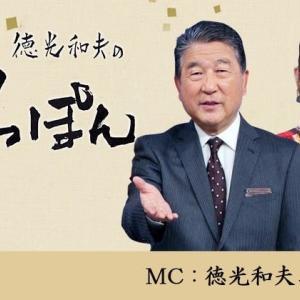 この後よる7時〜BSテレ東で放送!