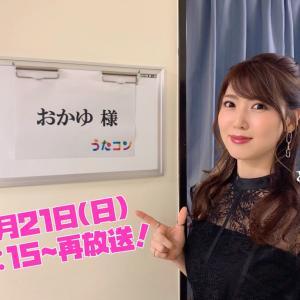 この後12:15〜NHK総合「うたコン」再放送!