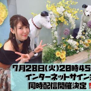 【本日締切!!!】7月28日(火)インターネットサイン会