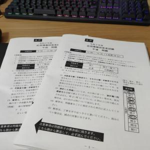 応用情報処理試験を受けてきた(令和2年秋季)