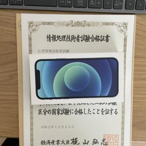 応用情報技術者試験の合格証書が届いた。