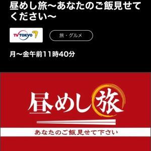 テレビ東京「昼めし旅」放送予定のお知らせ