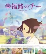 台湾アニメーション #幸福路のチー 感想(20200601)