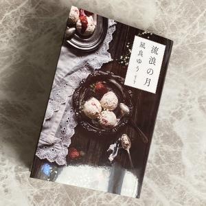 流浪の月〜凪良ゆう*2020本屋大賞受賞を読んで