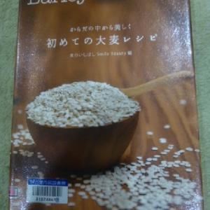 『初めての大麦レシピ』