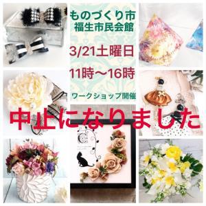 ◆イベント中止のお知らせ。第6回福生まちなかアートフェスティバル