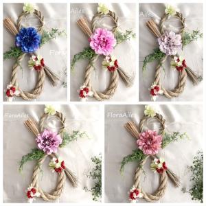◆とてもお得な『しめ縄飾り』15色展開で販売しております♪