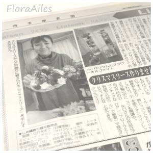 ◆掲載!『西多摩新聞』にフローラエールが紹介されております(^^)