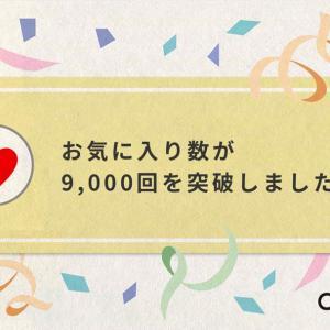 ◆お気に入り回数が9000回を超えました!Creemaさまのサイト☆