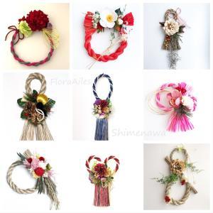 ◆七草がゆとしめ縄飾り