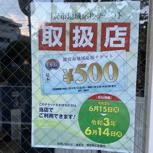浦安市地域応援チケット◆取扱店です!