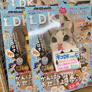 ネコDK Vol.5★発売