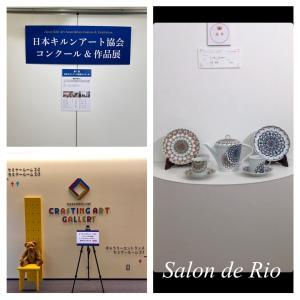 日本キルンアート協会 コンクール&作品展