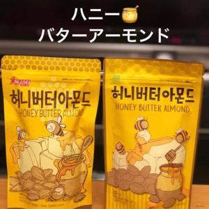 韓国 ハニーバターアーモンド♡類似品に注意!