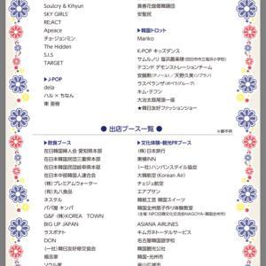 韓国フェスティバル2019in名古屋 出演者発表!