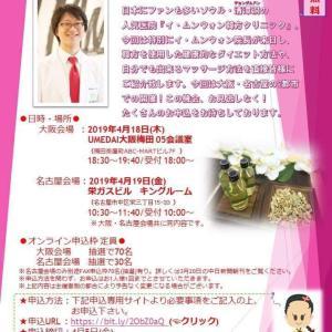 漢方ダイエット無料セミナーのお知らせ