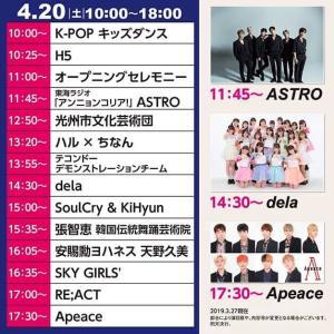 韓国フェスティバル2019in名古屋