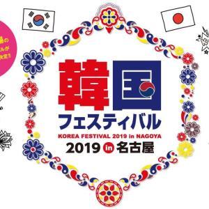 韓国フェスティバル2019 in 名古屋 開催されます。