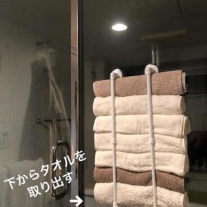 ニトリのタオル掛けで…便利なタオルストック