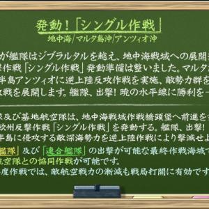 【艦これ】発動!「シングル作戦」(E-3)